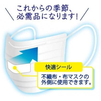 【Ready Stock 】日本製口罩冰涼貼 20pcs  Cool Sticker (20pcs)